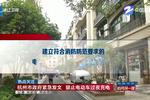 杭州市政府紧急发文 禁止电动车过夜充电