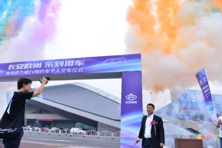 长安欧尚汽车平台战略及创新业务总监陈维杰先生鸣枪发车