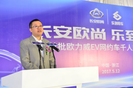 重庆长安汽车股份有限公司副总裁、长安欧尚汽车事业部总经理王俊先生致辞