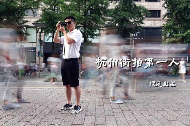 【第127期】杭州街拍第一人