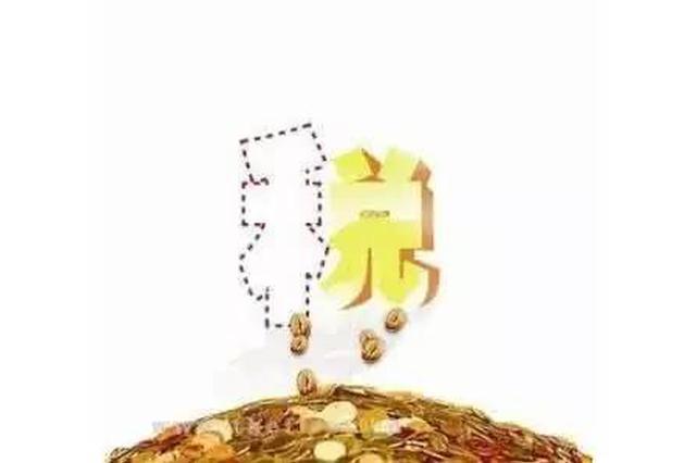 浙江出台35条减负担降成本政策