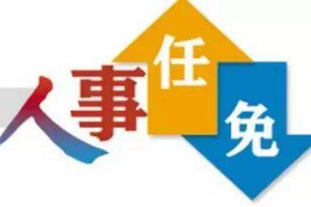 舟山拟提拔任用市管领导干部 任前公示通告(图|简历)