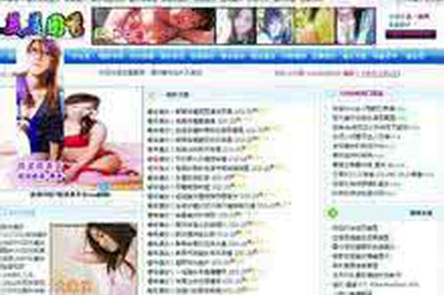 色情官网_杭州一男子点开色情网站求裸聊 被骗走1.2万元
