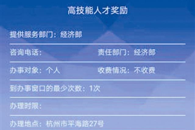 杭州去年奖励职工高技能人才335万元 今年可网上申报