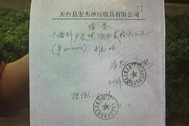 台州1男子借人26万还做财产保全 4年仍没拿回钱(图)
