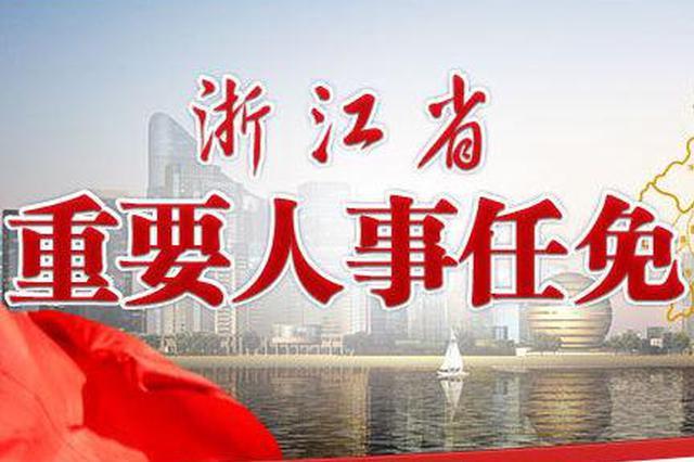 马卫光任绍兴市委书记 盛阅春任代市长(图|简历)