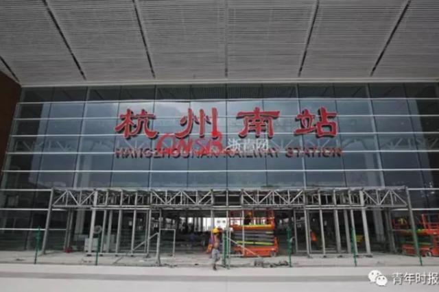 杭州火车南站十月启用 蓝白相间如钱江潮(图)