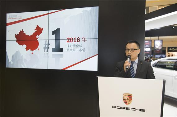 保时捷中国区域销售经理陈淑林先生致辞