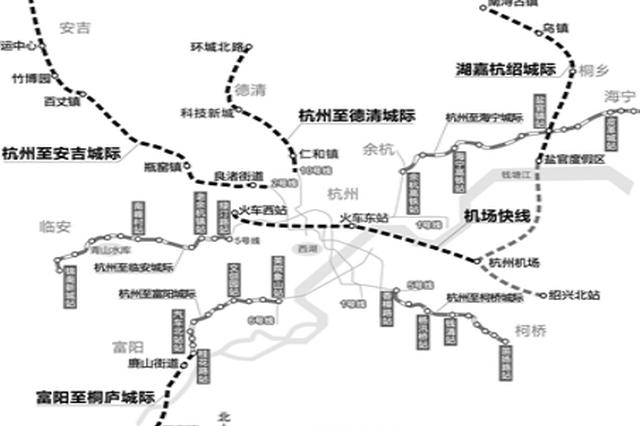 杭州4条城际全面开工 预计2021年前后相继通车(图)