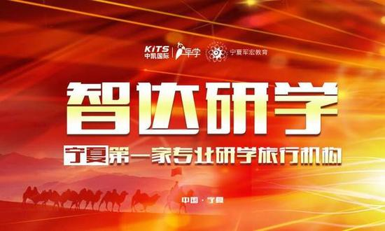 中凯国际和宁夏军宏教育集团出资成立智达研学