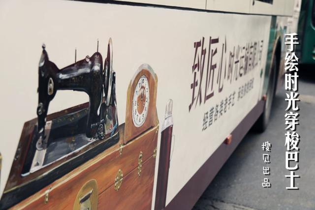 《搜见》第136期:手绘时光巴士