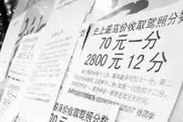 杭州1男子驾照扣满12分找人消分 转账7次被骗4700元