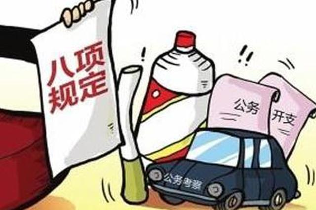 杭州今年违反八项规定问题70起 一地厅级干部受处分