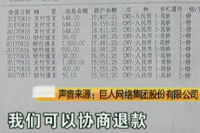 杭州父母贷款5万还债 熊孩子打赏主播刷了两万多