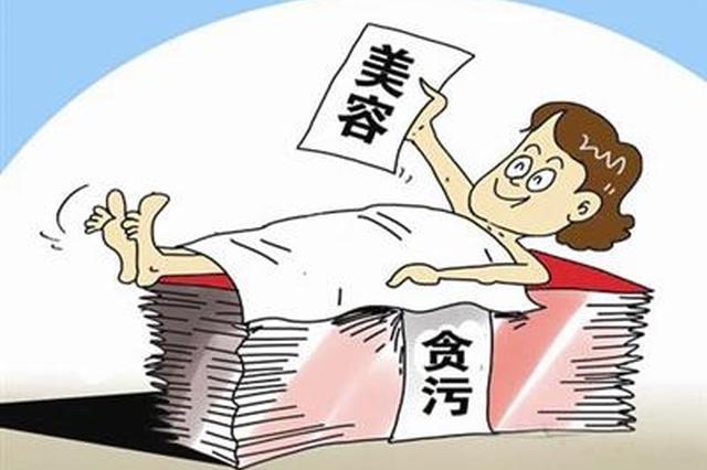 杭州拱墅区城管局冯晓燕因贪污公款 被降级处分