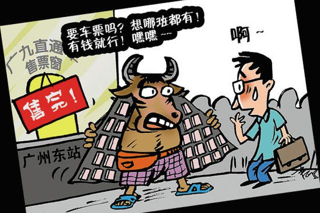 杭州东站现黄牛自称能搞到票 19元车票收120辛苦费