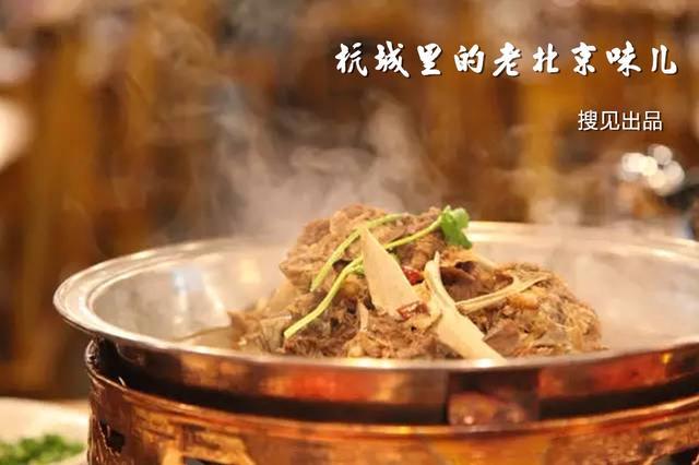 《搜见》第139期:杭城的老北京儿味