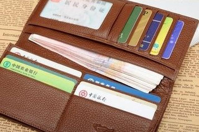 杭州1姑娘凌晨4点接到电话 对方问她是不是掉了钱包