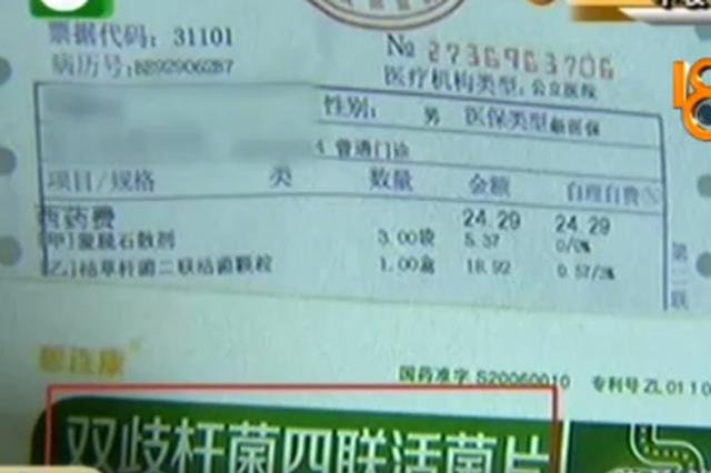 杭州1医院开了妈咪爱 到手的却是思连康