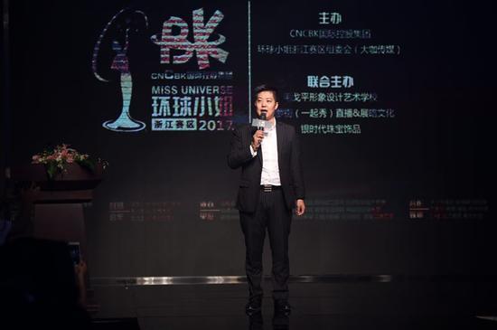 CNCBK国际控股集团华东华北大区孟繁意总裁致辞