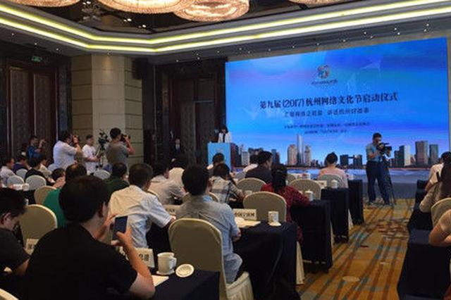 网络文化节汇聚网络正能量 讲述杭州好故事