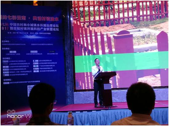 浙江省农村环境专业委员会主任郑展望分享德清农村污水治理经验