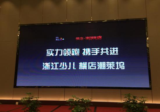 实力领跑 浙江少儿频道·横店潮莱坞2018中国娃年度艺能大赏圆满结束