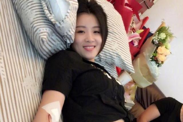 浙江美女捐献造血干细胞 手臂扎成马蜂窝