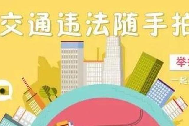 台州交警交通违法有奖举报升级 2个月收到6981条