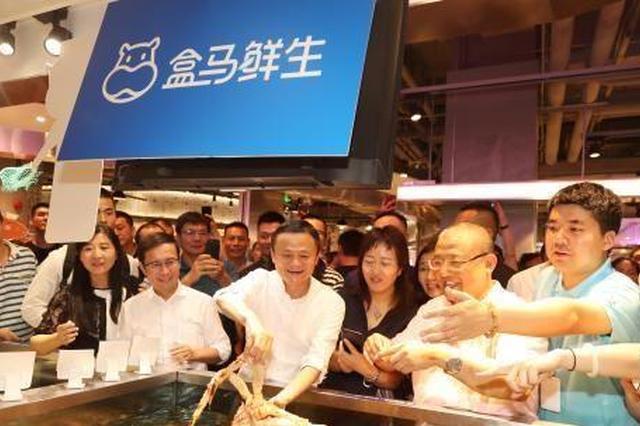 马云致投资者信:阿里未来要为世界解决1亿就业机会