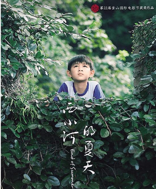 《西小河的夏天》海报