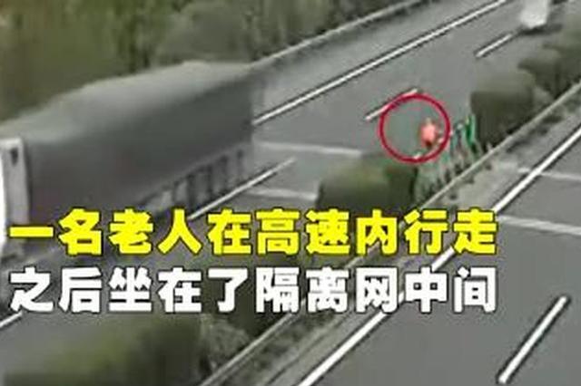 衢州9旬老人迷路进高速 被救后要给交警车费