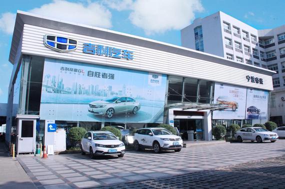 宁波帝豪汽车销售服务有限公司