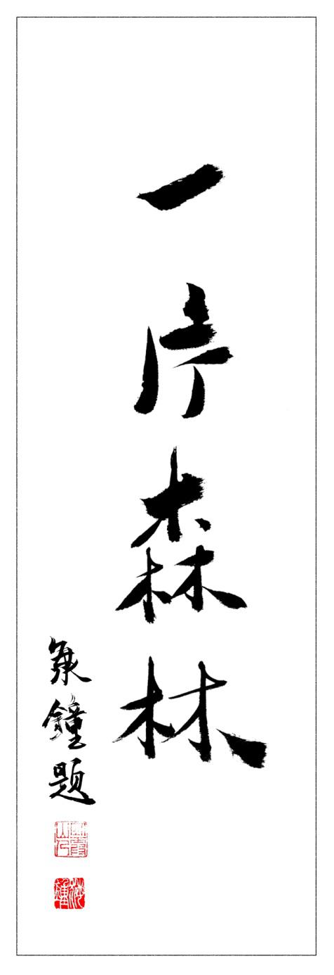 """""""一片森林""""书法出自中国美术学院林海钟教授之手。"""
