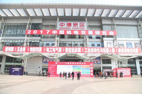 中国机电交易博览会在杭启幕