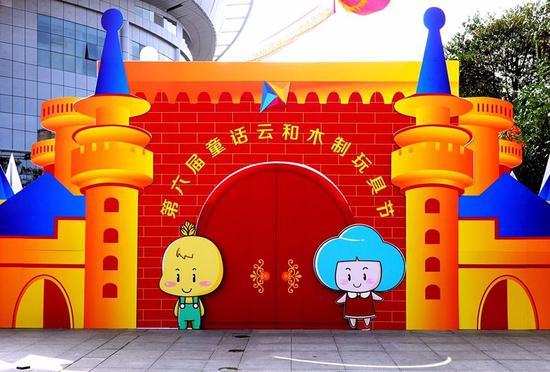 第六届童话云和木制玩具节(吕周亮/摄)