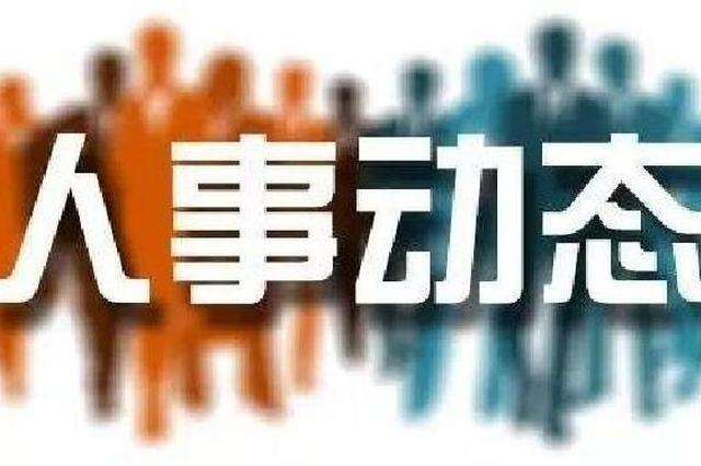 国家能投11人领导班子公布 其中1人来自浙江衢州
