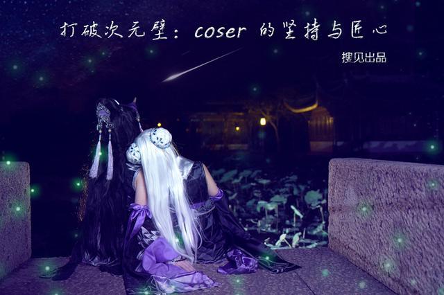 《搜见》第148期:COSER虎一的爱与坚持
