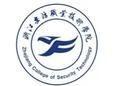 安防职业技术学院