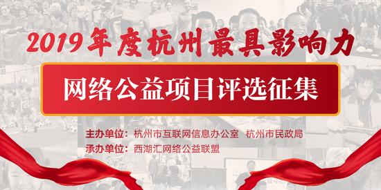 """2019年度杭州最具影响力网络公益项目申报开始了""""/><i class="""