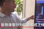 杭州这所中学教室装了天眼 开个小差马上就被识别
