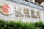 杭州出台售房新政 登记结婚夫妻增多