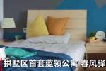 杭州拱墅推蓝领公寓 拎包入住告别群租