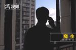 杭州小三劝退师一年劝退几百个小三 最贵一单20万