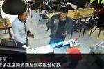 义乌两男子抢着付款 趁乱用假币调包真钞