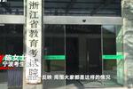 浙江考试院回应高考成绩争议 已介入调查
