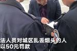 衢州实行城市新规 乱丢烟头罚款50