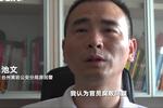 台州民警偷拍领导通奸案开庭 自称系公民监督
