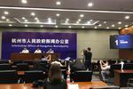 杭州推出新一轮商事制度改革 8月1日正式实施