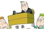 杭州一债主将借条增值数倍 犯诈骗罪被判刑